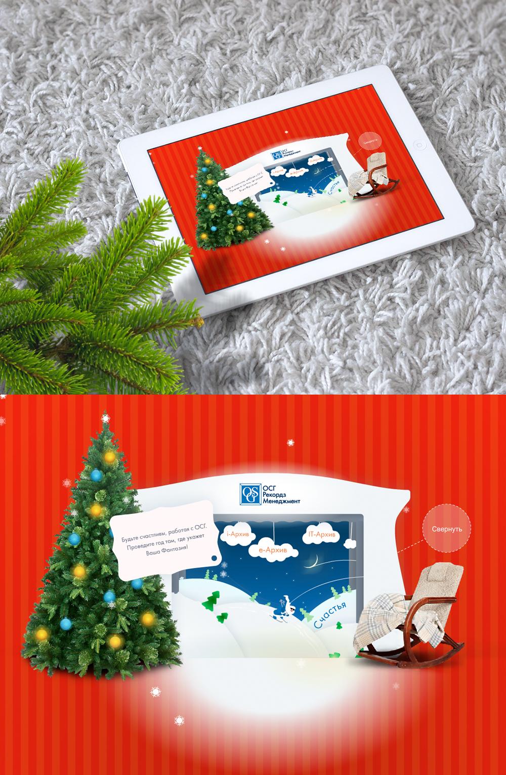 Новый год флэш открытки